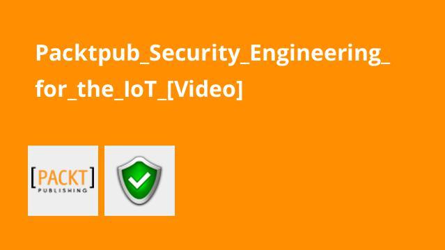 آموزش مهندسی امنیت برای اینترنت اشیا (IoT)